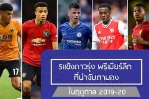 5-younger-players
